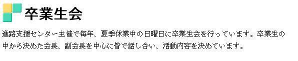卒業生会.JPG