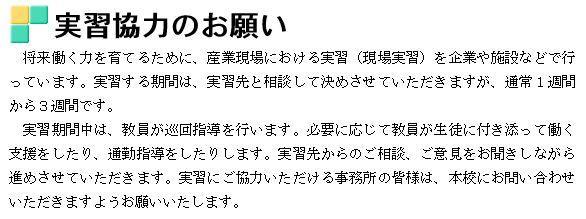 実習協力のお願い.JPG