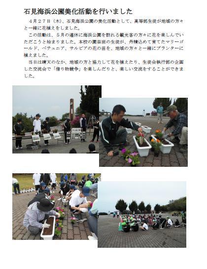 海浜公園花植え活動.jpg