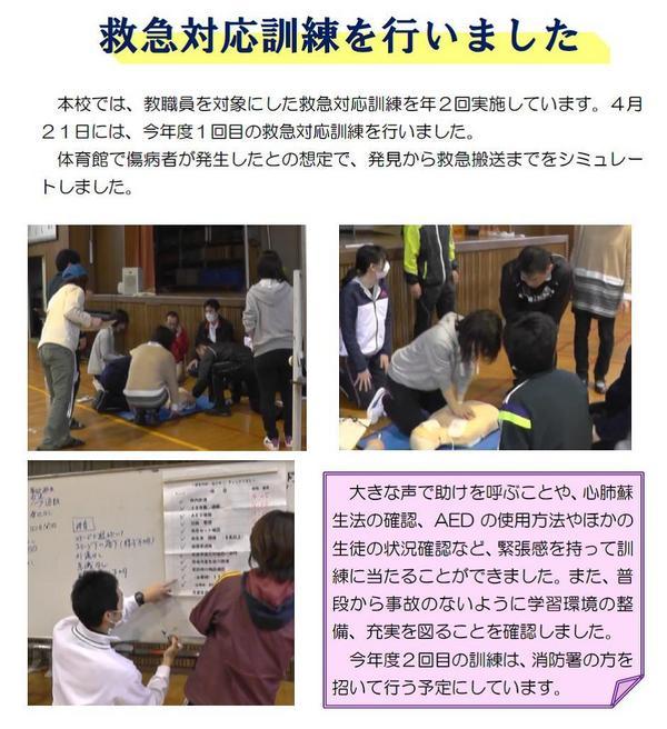 救急対応訓練.jpg