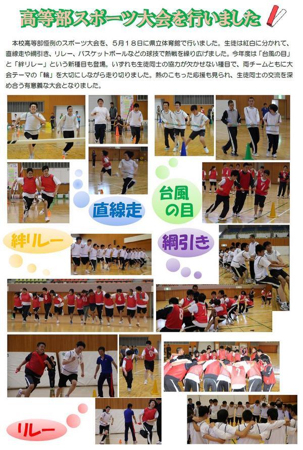 スポーツ大会原稿.jpg