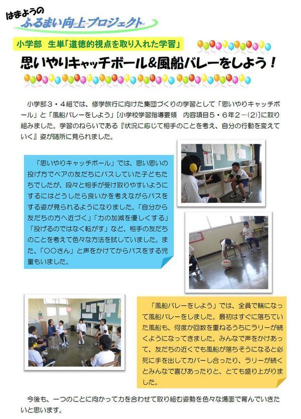 小学部道徳.jpg