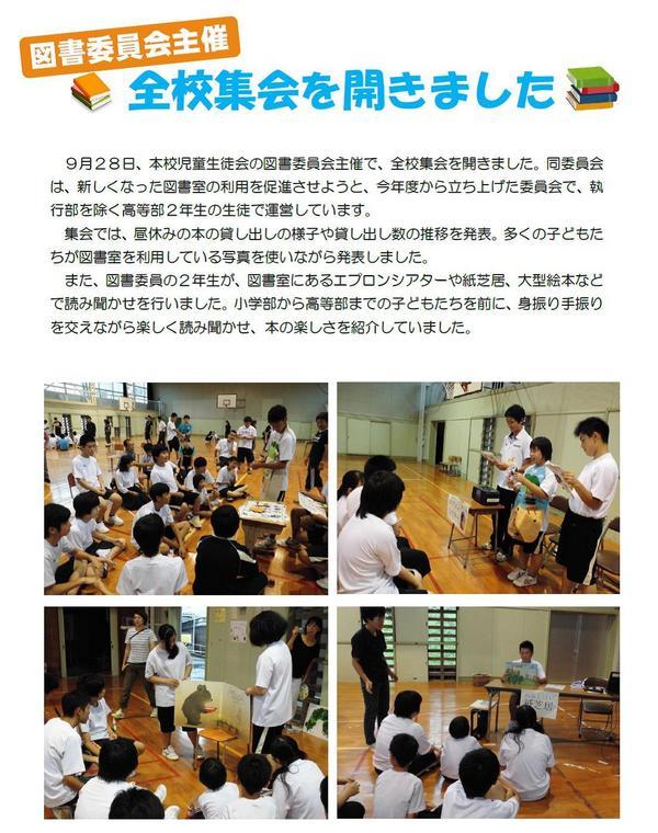 全校集会(図書).jpg