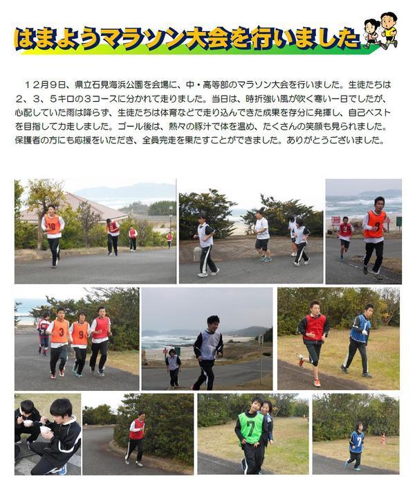 はまようマラソン大会.jpg