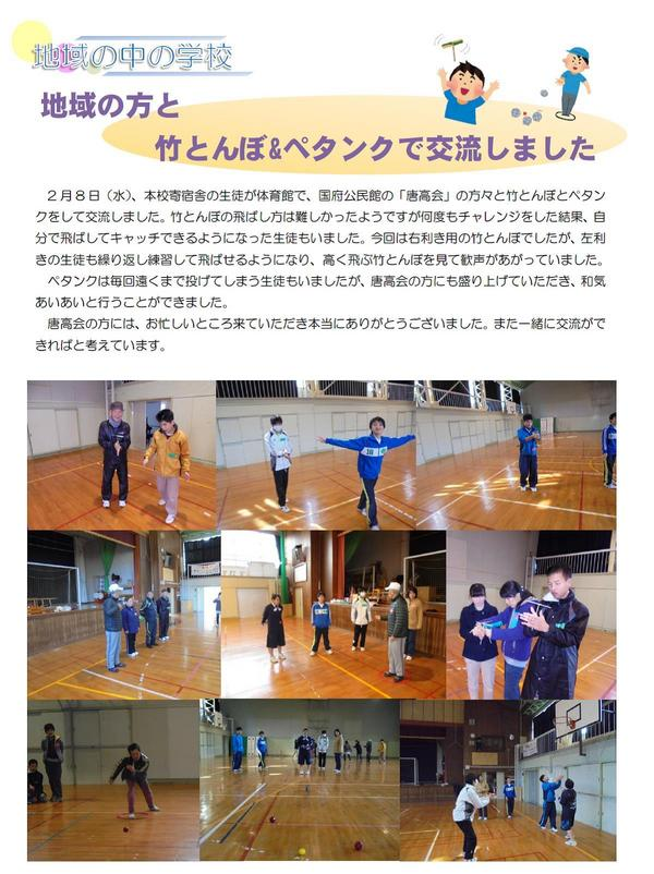 竹とんぼ&ペタンク.jpg