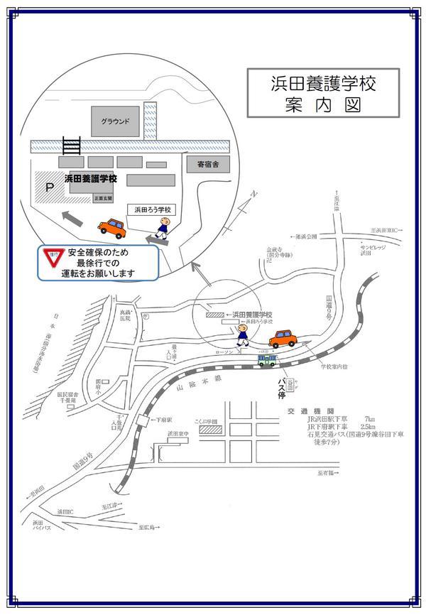 学校公開 地図.jpg
