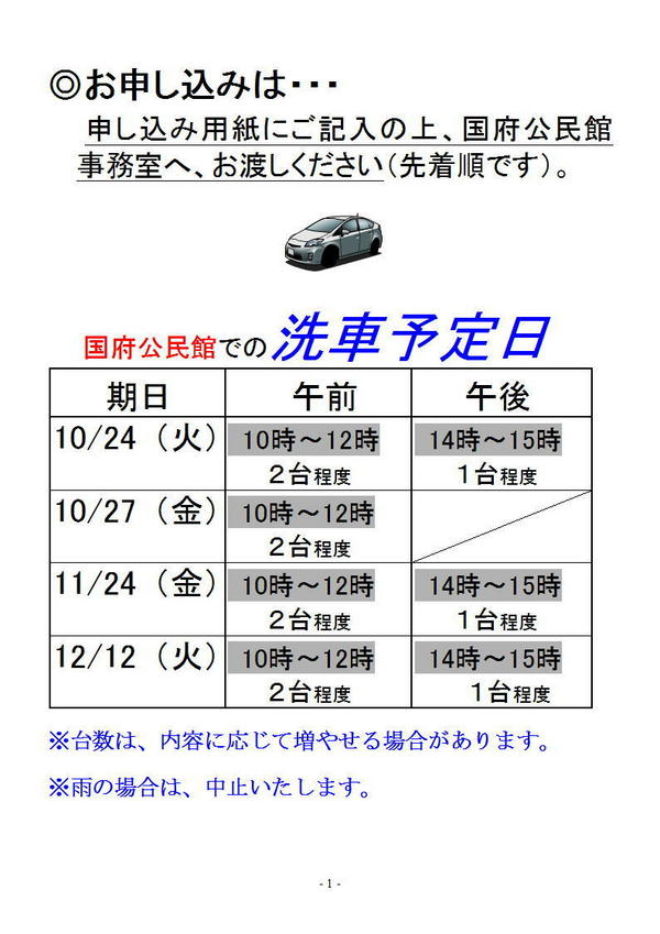 http://www.shimanet.ed.jp/hamadayougo/news/assets_c/2017/09/page001-thumb-autox849-15083.jpg