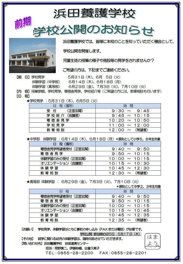 H30学校公開1.jpg