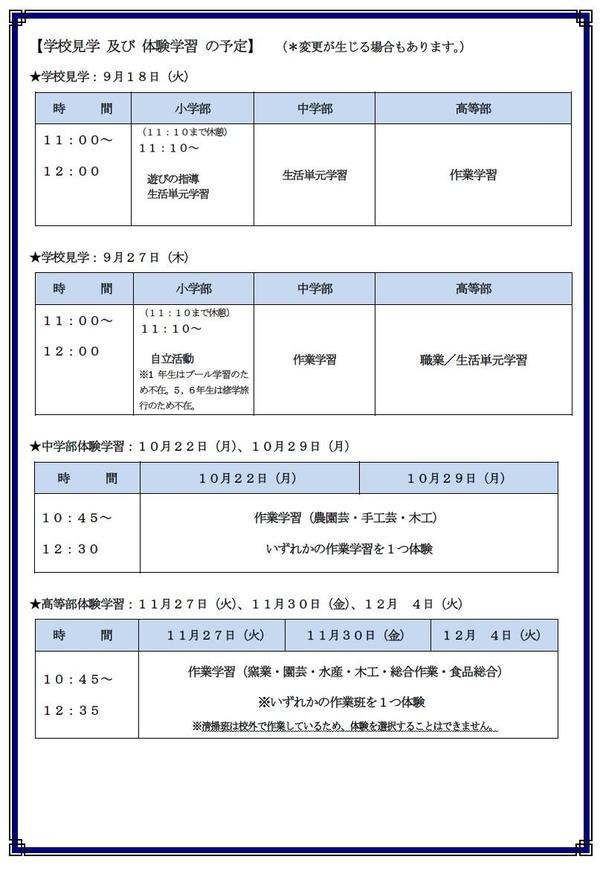H30後期学校公開お知らせ2.jpg