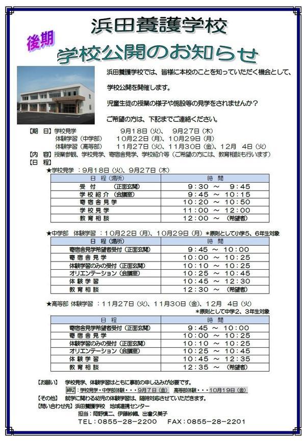 H30後期学校公開のお知らせ1.jpg