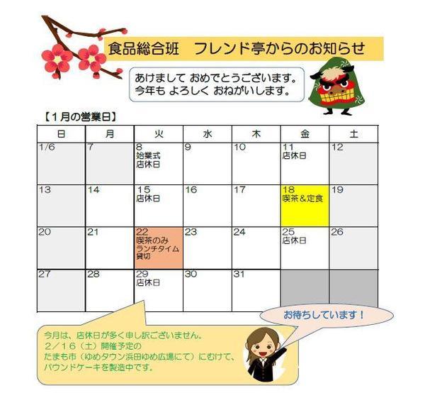 フレンド亭1月1.JPG