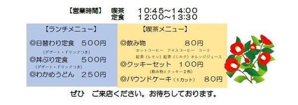 フレンド亭1月2.JPG