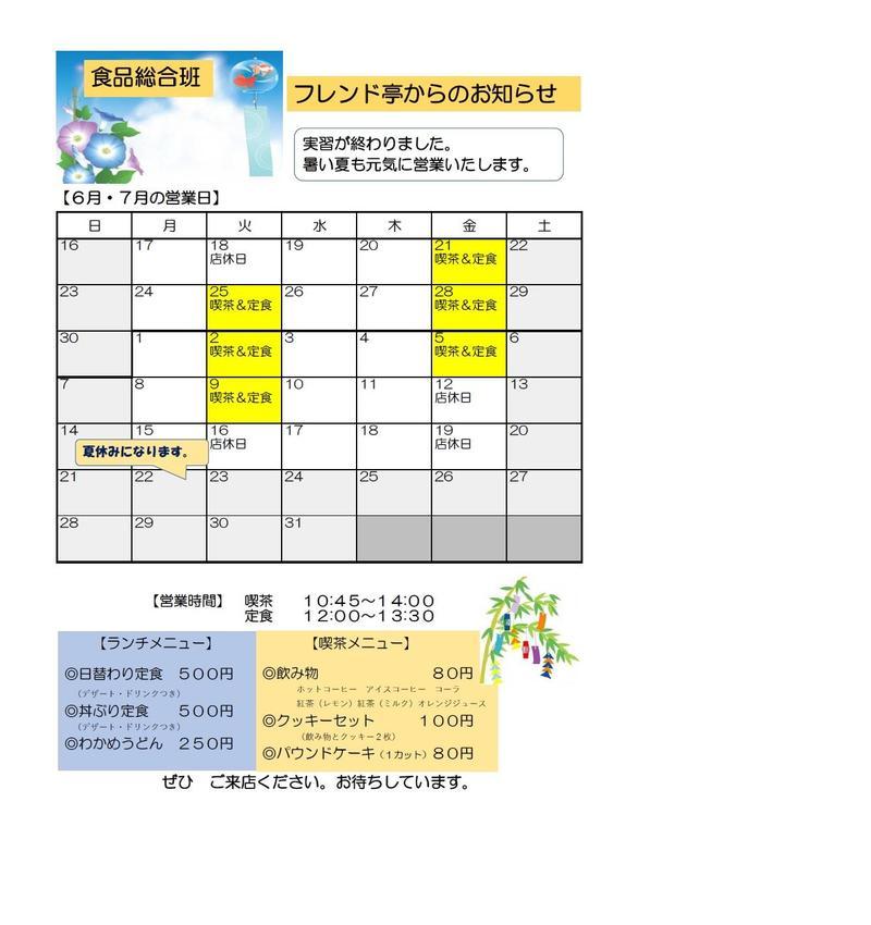 フレンド亭6.7月の予定.jpg
