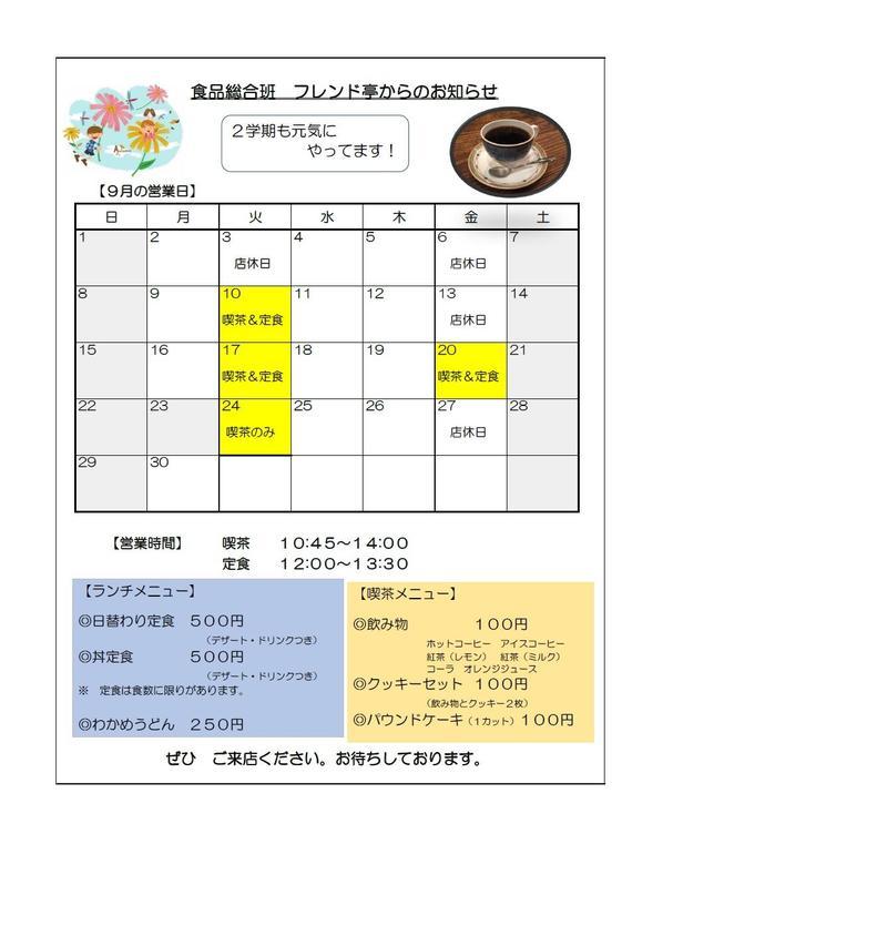 フレンド亭 9月の予定.jpg