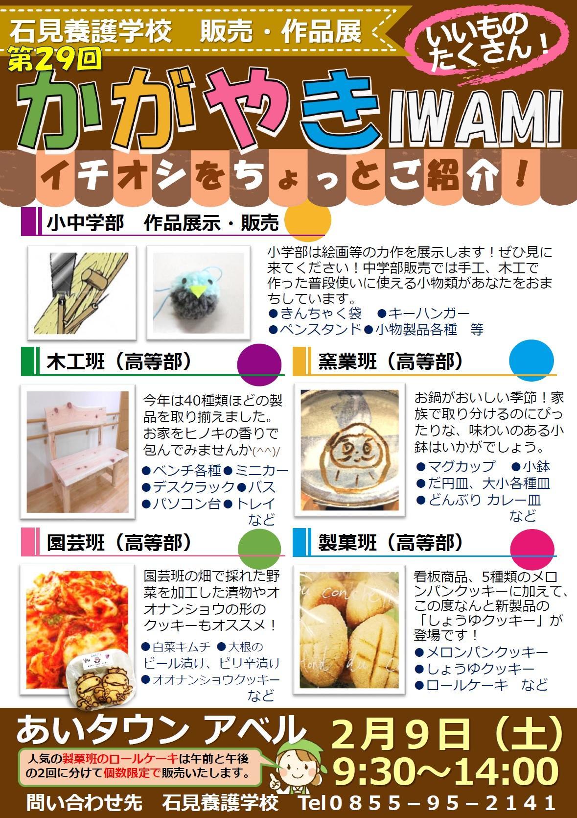 30kagayaki-1.jpg