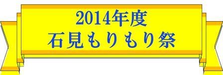 2014年度 石見もりもり祭.jpg