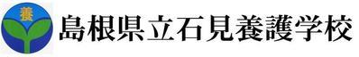 島根県立石見養護学校
