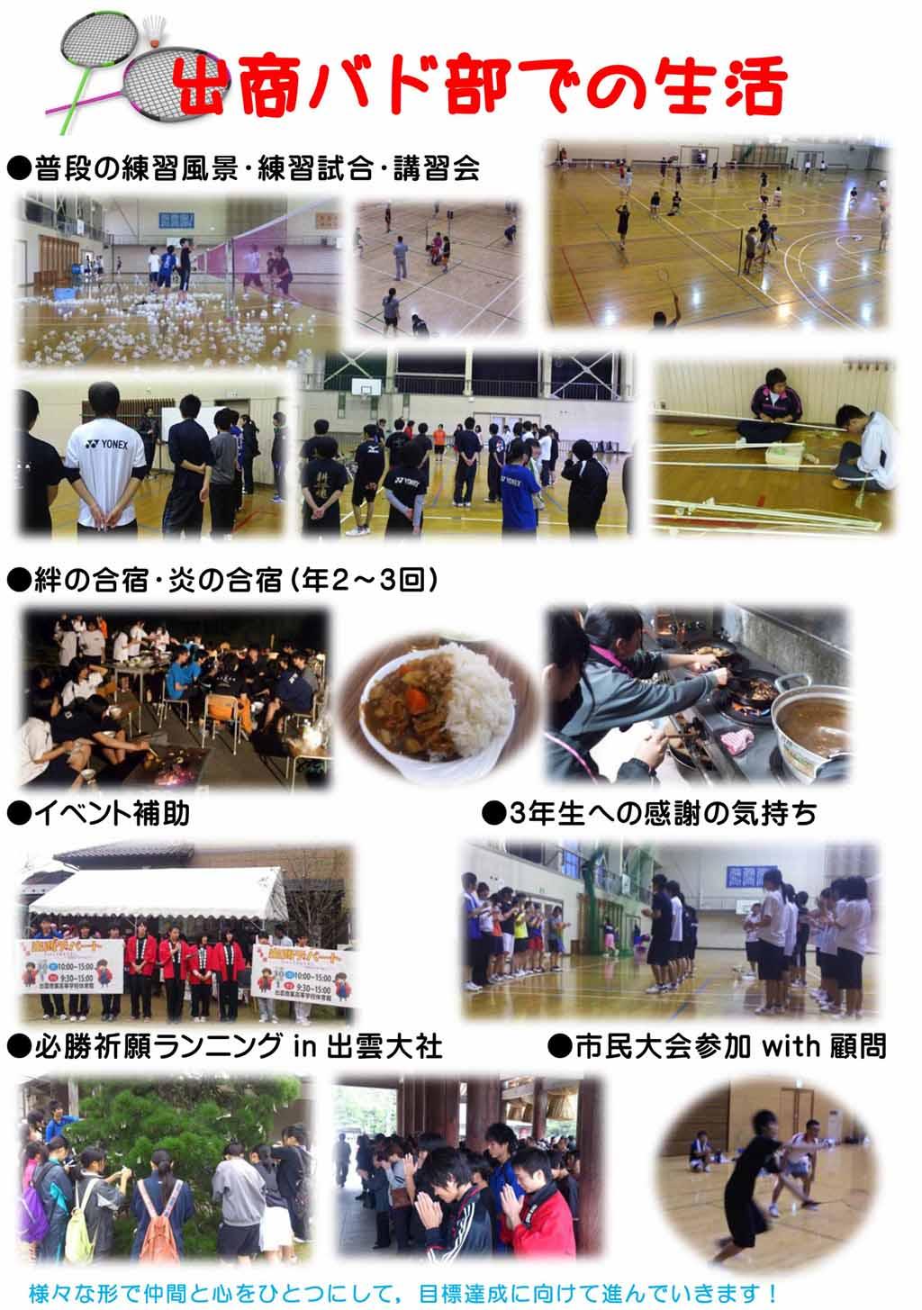 http://www.shimanet.ed.jp/izusho/bado141225.jpg