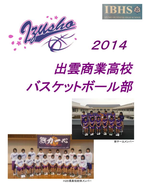 女子バスケ 2014_p1.jpg