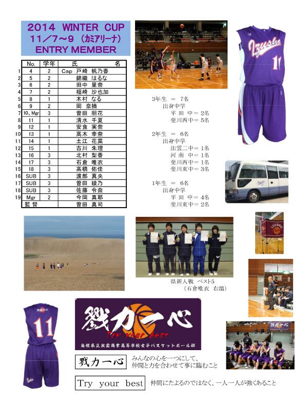 女子バスケ 2014_p3.jpg