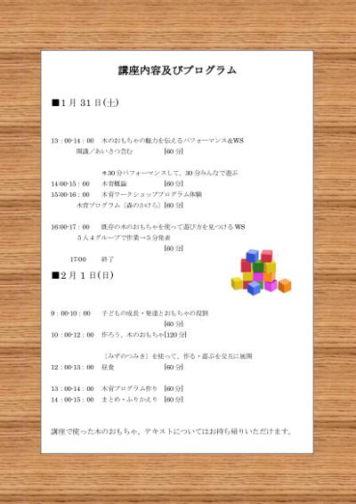 木育プログラム.jpg