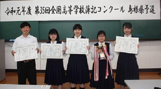 簿記コンクール.JPG