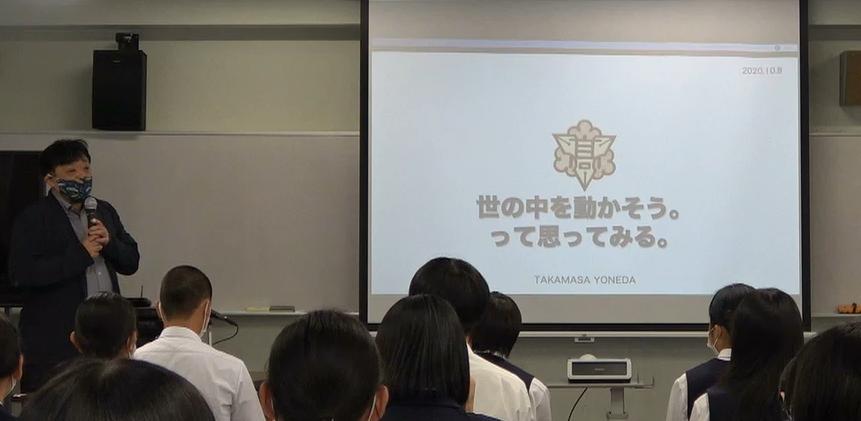 米田さん講演会1.PNG