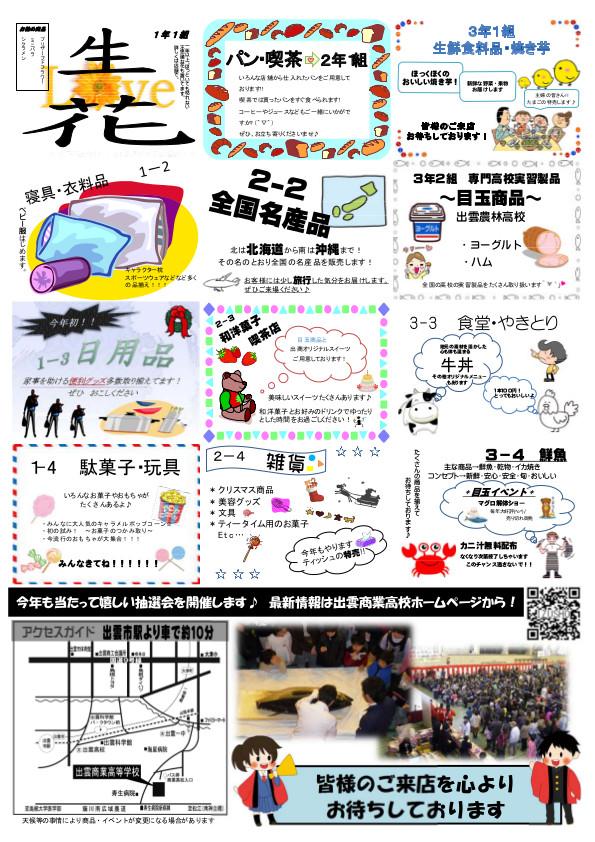 H26出商デパートポスター裏(完成).jpg
