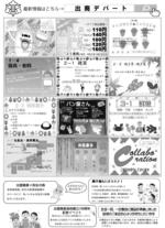 H28デパート広告裏面_300dpi.jpg