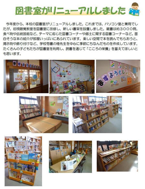 図書室リニューアル.jpg