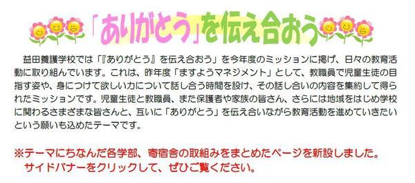 ありがとうを伝え合おう(お知らせ).jpg