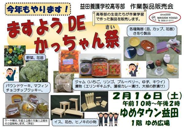 H30かっちゃん祭宣伝.jpg