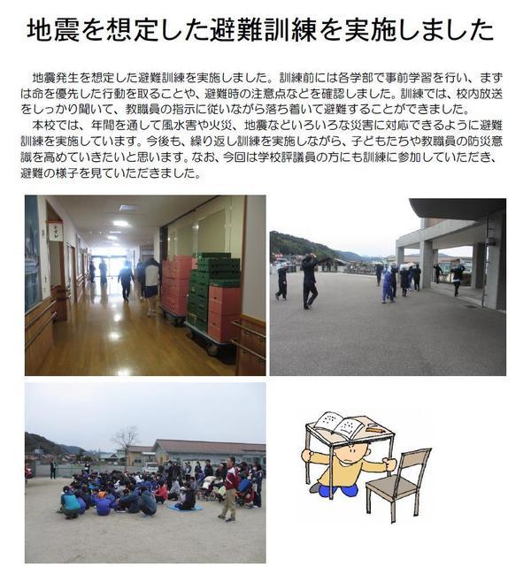 地震避難訓練.jpg