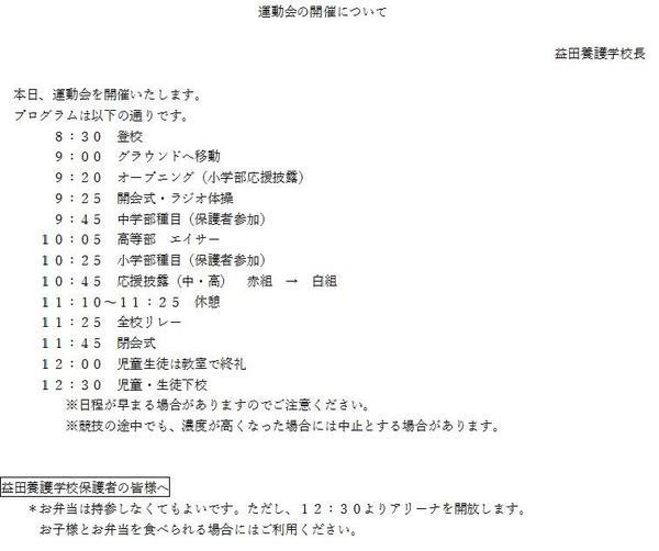 運動会について(開催決定).jpg