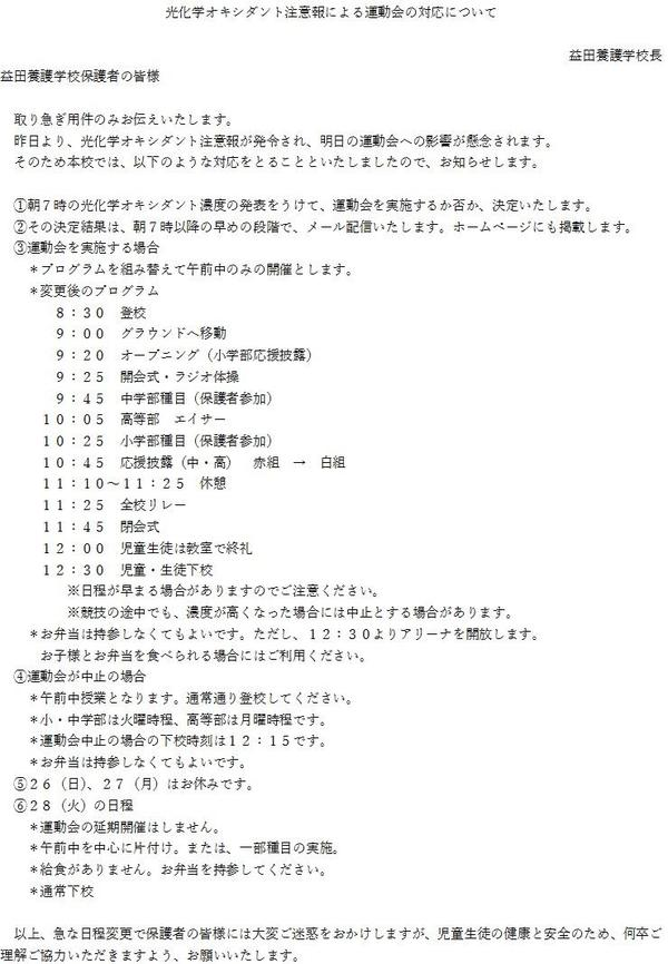 運動会.jpg