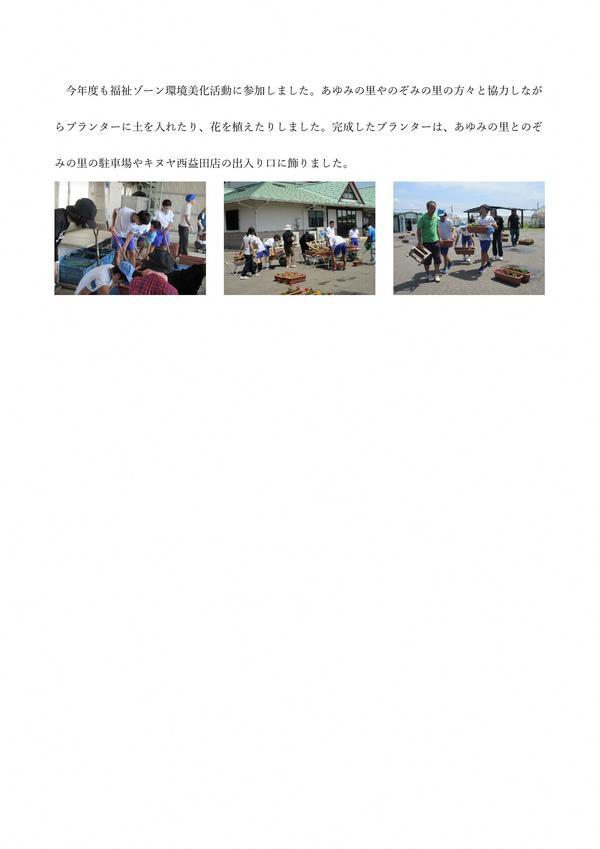 高等部1年 福祉ゾーン環境美化活動.jpg