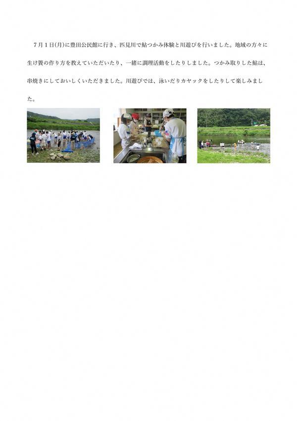 高等部1年 校外学習〈鮎つかみ&川遊び〉.jpg
