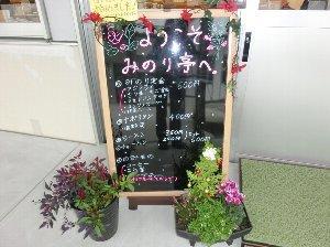 食堂メニュー板.jpg