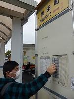 バスの時刻表を確認する生徒
