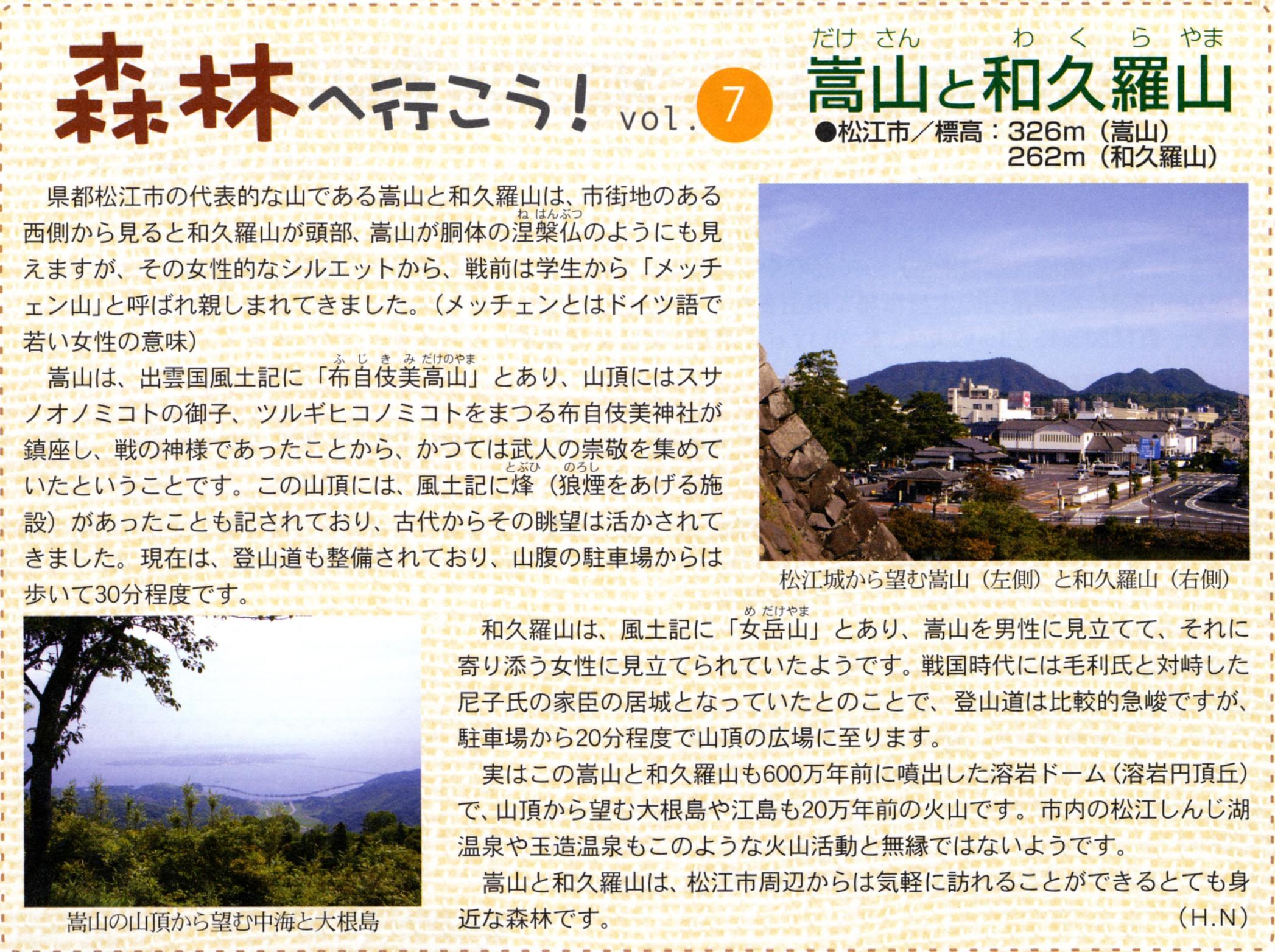 嵩山(だけさん)と和久羅山(わくらやま)の記事