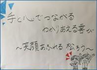 スローガン(校長あいさつ用).jpg