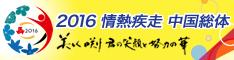 「2016 情熱疾走 中国総体」公式ホームページ