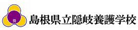 島根県立隠岐養護学校