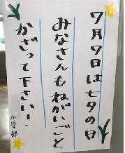 笹飾りおねがい.png