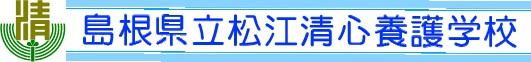 島根県立松江清心養護学校