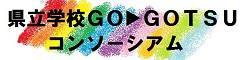 県立学校GO►GOTSUコンソーシアム