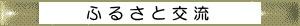 furusato-koryu.jpg