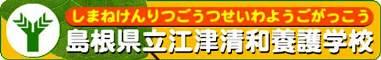 島根県立江津清和養護学校