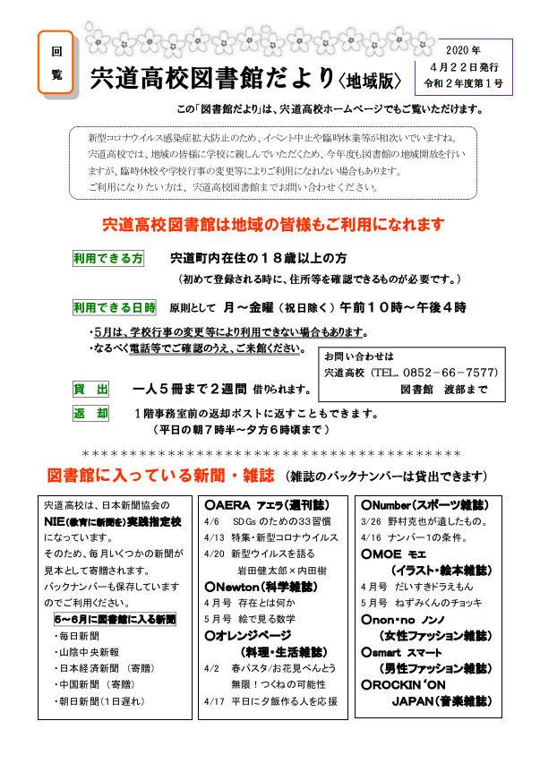 tosyo-tiiki20200422-1.jpg