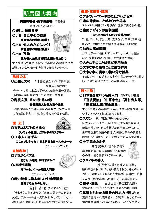 tosyo-tiiki20200422-2.jpg